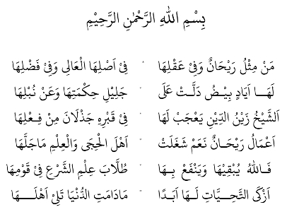 Pujian Tulus Syaikh Sayyid Ayyub Abkar Kepada Ummuna Hj. Sitti Raihanun Zainuddin Abdul Madjid